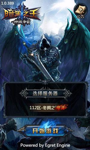 暗黑之王游戏截图