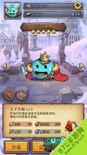不思议迷宫王子冈布奥