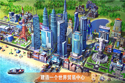 完美城市截图2