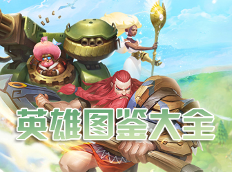 剑与家园英雄大全 剑与家园全英雄技能翻译图鉴