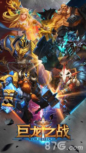 巨龙之战截图1