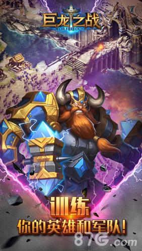 巨龙之战截图3