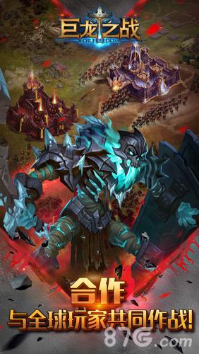 巨龙之战截图5