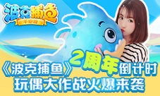 《波克捕鱼》2周年纪念款限量版食人鱼玩偶大公开