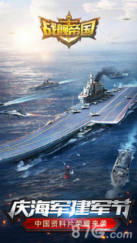 战舰帝国截图1
