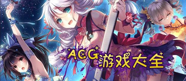 ACG游戲大全