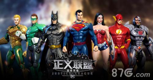 正义联盟:超级英雄宣传图