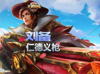 王者荣耀刘备重做技能介绍 新刘备改版后怎么样