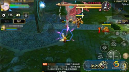 龙之谷手游游戏战斗画面2