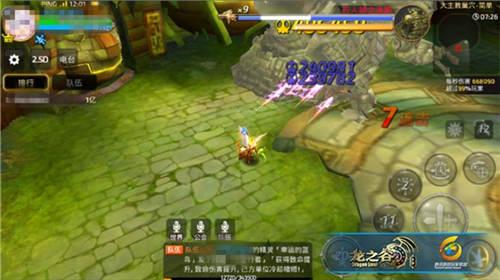 龙之谷手游游戏战斗画面4