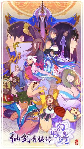 仙剑奇侠传幻璃镜宣传图
