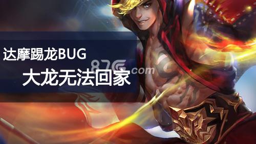 王者荣耀达摩bug大全 达摩所有bug分享