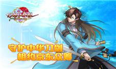 守护中华刀剑 与《刀剑缭乱》相约京东众筹