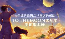 《去月球》评测:让你潸然泪下的爱情故事