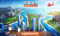 模拟经营新手游《完美城市》深度评测