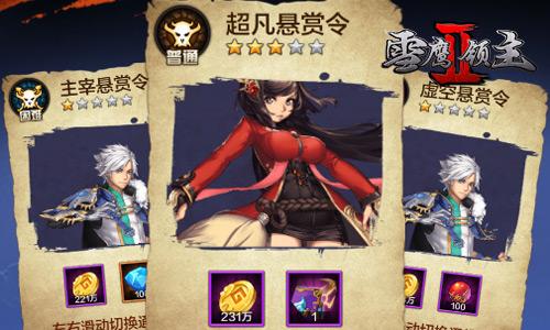 雪鹰领主Ⅱ游戏宣传图