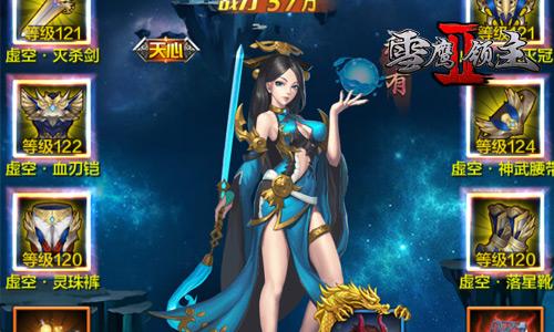 雪鹰领主Ⅱ游戏宣传图2