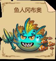 不思议迷宫鱼人冈布奥怎么样