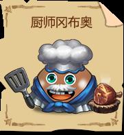 不思议迷宫厨师冈布奥怎么样