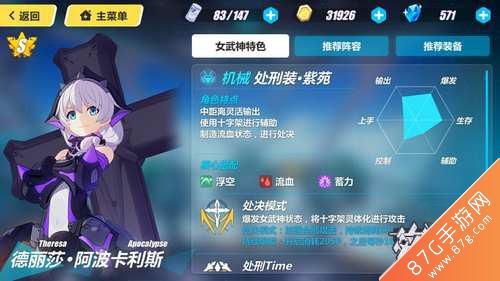 崩坏3处刑装紫苑
