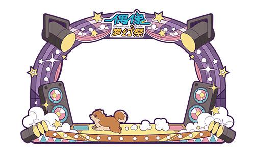 《偶像梦幻祭》周年嘉年华限定相框