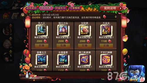 乱斗西游2宣传图3
