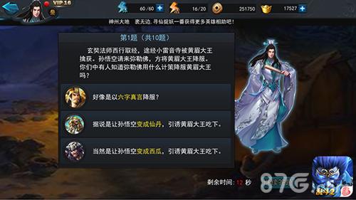乱斗西游2宣传图4