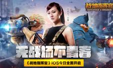 《战地指挥官》iOS今日全面开启 无战场不青春