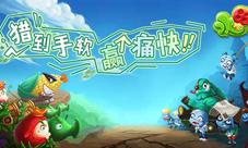 《水果猎手》评测:全新互动捕鱼游戏新玩法