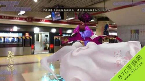 阴阳师北京地铁站国贸站化身式神长廊15