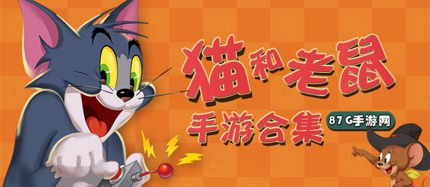 貓和老鼠游戲大全