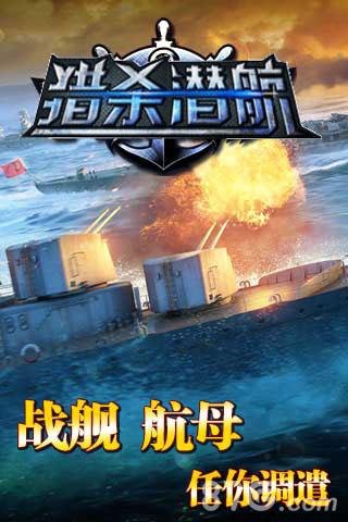 猎杀潜航截图4