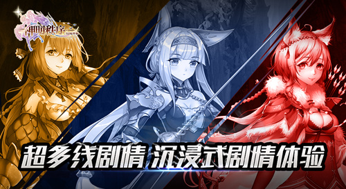 神明秩序·幻域神姬宣传图2