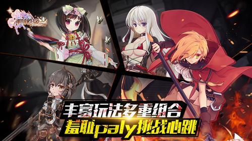 神明秩序·幻域神姬宣传图3
