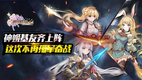 神明秩序·幻域神姬宣传图4