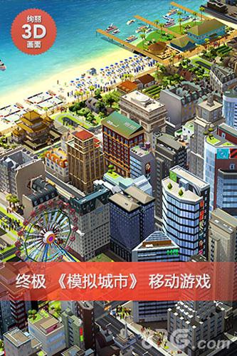 模拟城市我是市长宣传图