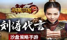 《胡莱三国2》今日强势开测 刘涛代言策略手游