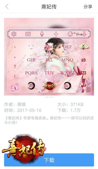 熹妃传宣传图4