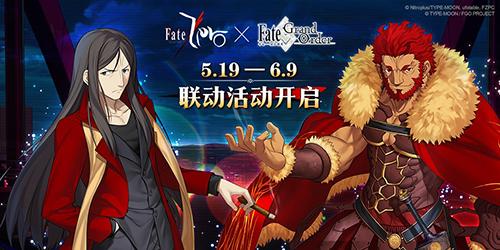 Fate Grand Order宣传图