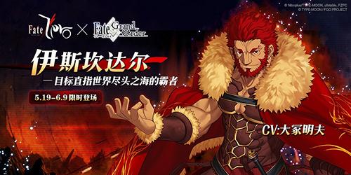 Fate Grand Order宣传图5