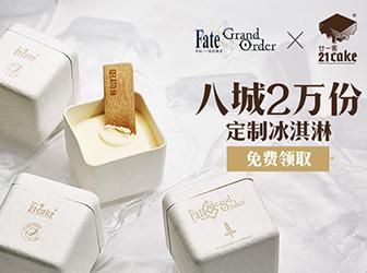 《Fate/Grand Order》&21cake联动回馈