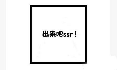 阴阳师必出SSR的现世召唤阵图