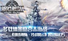 《钢铁舰队》多载体合击海战 将强势登陆iOS