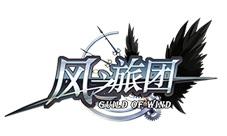 魔幻巨制《风之旅团》明日全平台首发
