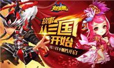 《天下英雄》超燃3D卡牌对战手游 今日上线