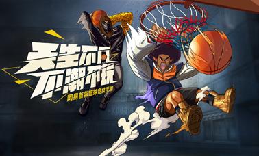 潮人篮球CG视频曝光 潮人篮球手游宣传CG视频