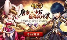 《斗罗大陆神界传说2》首发 唐家三少与你约战神界