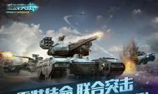 《重装突击》军团召集令发布 渠道首测日期定档6.1
