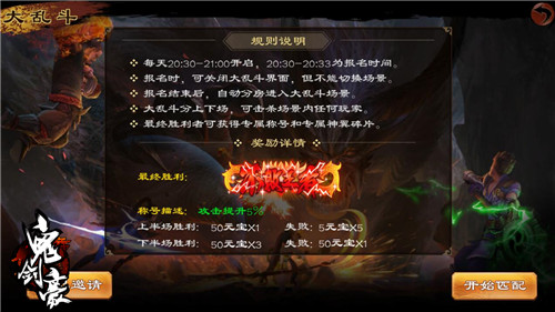 鬼剑豪游戏截图2