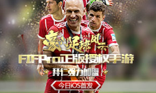 《豪门足球风云》拜仁加盟-FIFPro授权手游iOS首发